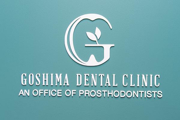 ごしま歯科