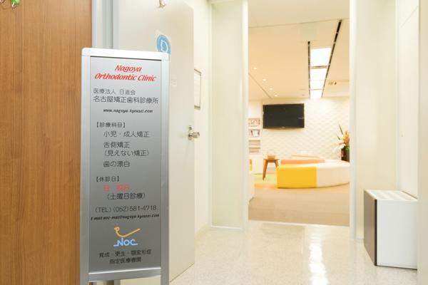 名古屋矯正歯科診療所