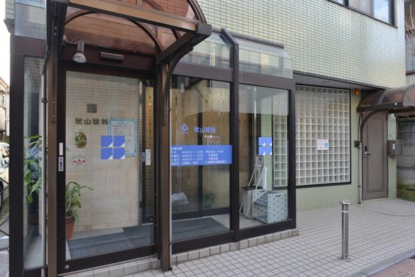秋山眼科医院