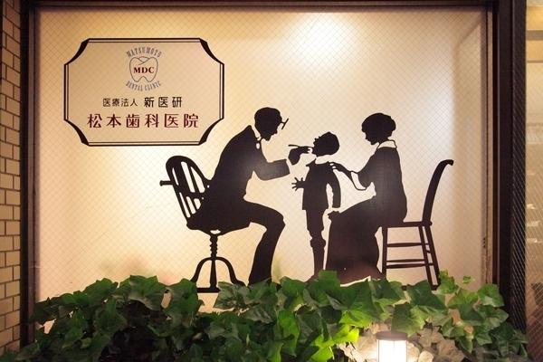 医療法人社団新医研 松本歯科医院