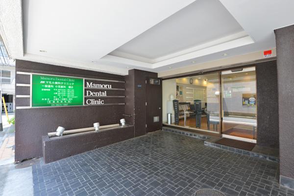 マモル歯科クリニック