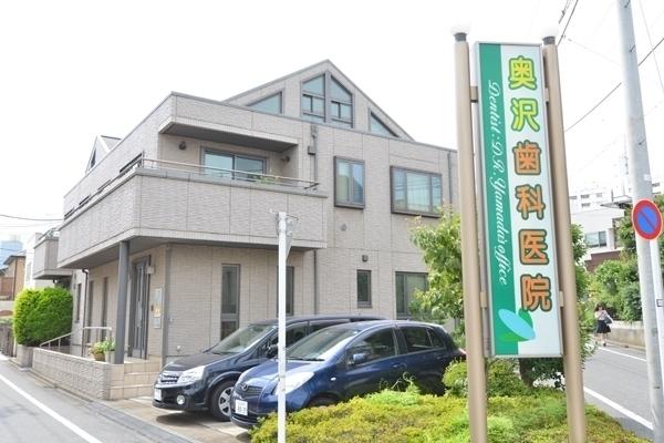 奥沢歯科医院