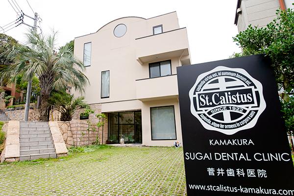 医療法人社団聖カリスタス会 菅井歯科医院 鎌倉