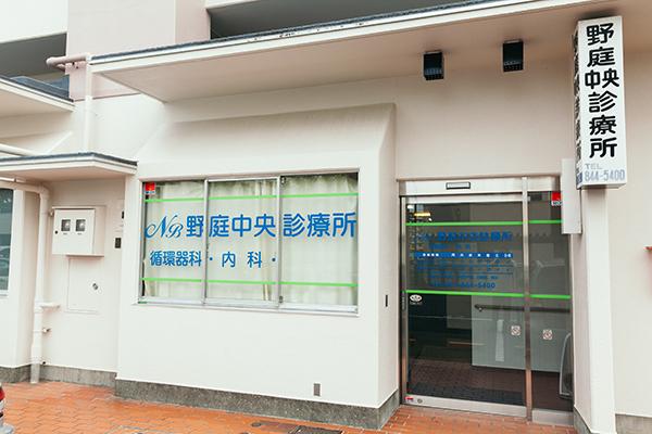 医療法人社団 野庭中央診療所