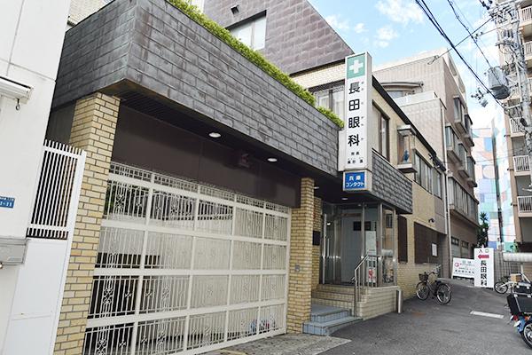 長田眼科医院