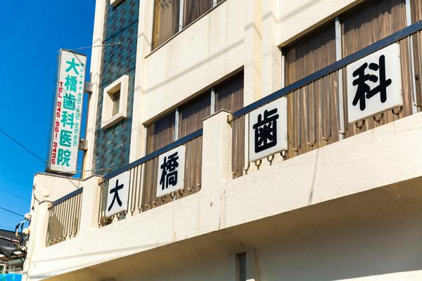 大橋歯科医院