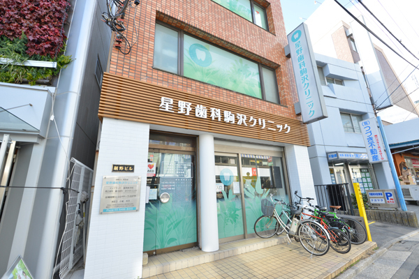 星野歯科駒沢クリニック