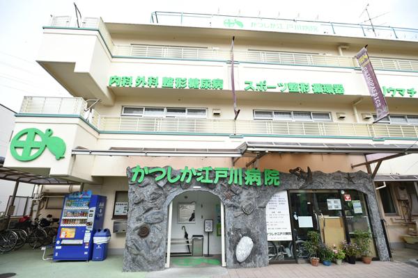 かつしか江戸川病院