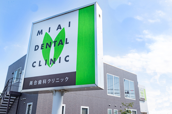 美合歯科クリニック