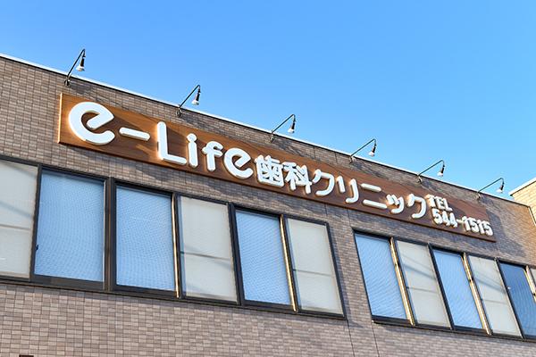 e-Life歯科クリニック