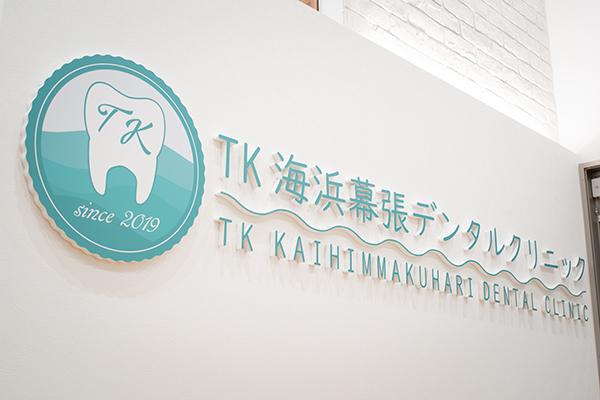 TK海浜幕張デンタルクリニック