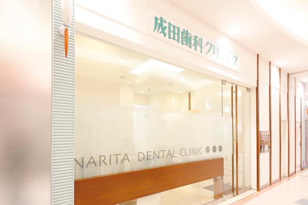 成田歯科クリニック
