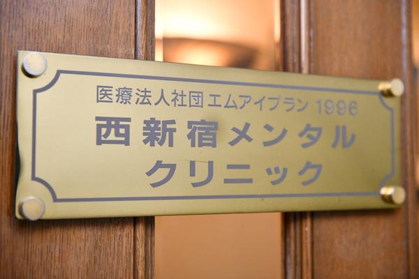西新宿メンタルクリニック