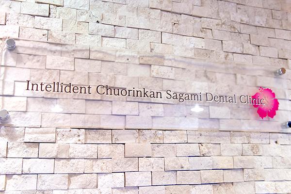 インテリデント中央林間相模歯科