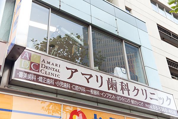 アマリ歯科クリニック