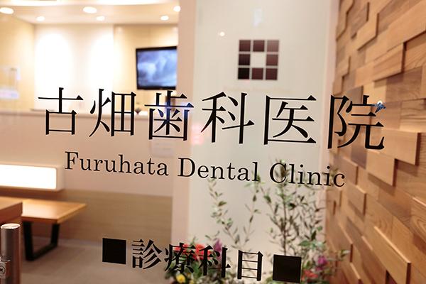 古畑歯科医院