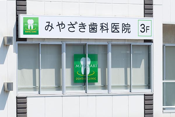 みやざき歯科医院