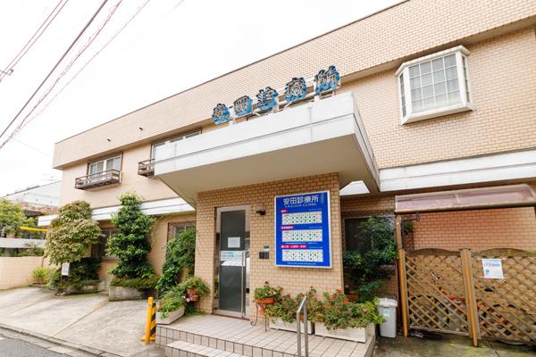 安田診療所