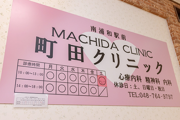 南浦和駅前 町田クリニック