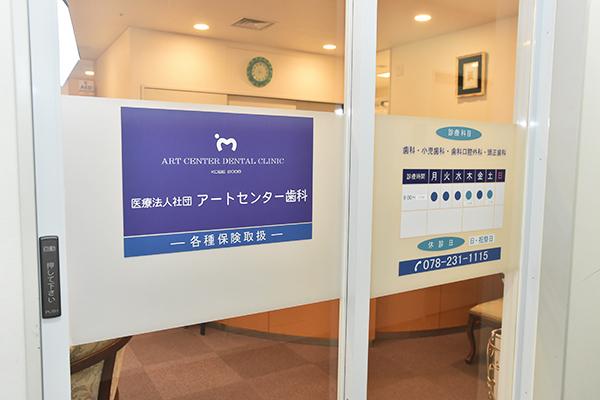 アートセンター歯科