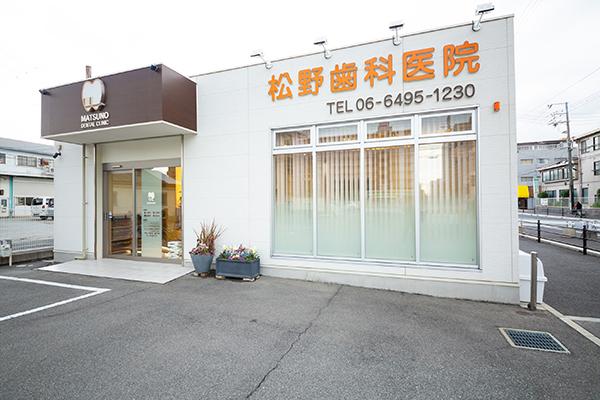 松野歯科医院