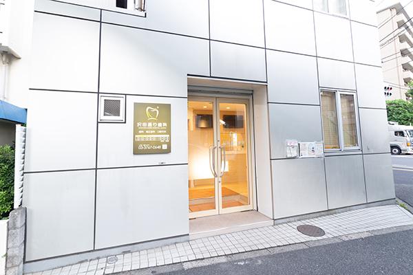 沢田通り歯科