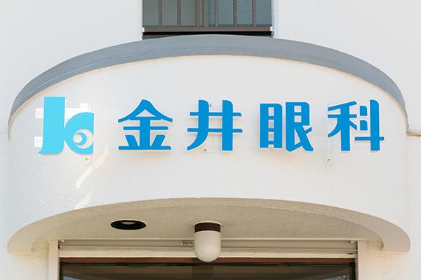 金井眼科医院