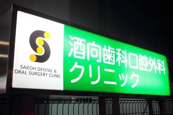 酒向歯科口腔外科クリニック