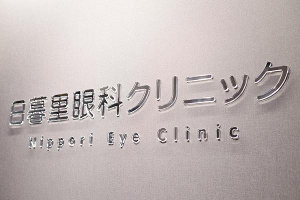 日暮里眼科クリニック