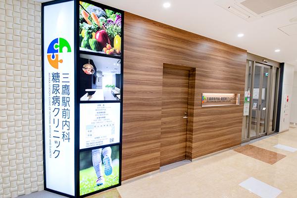 三鷹駅前内科・糖尿病クリニック