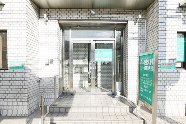 越久村歯科医院