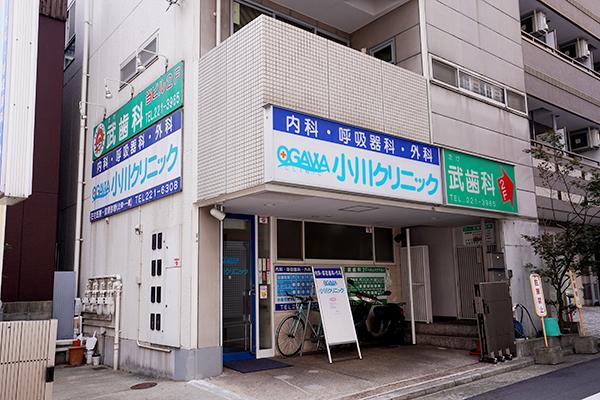 小川クリニック