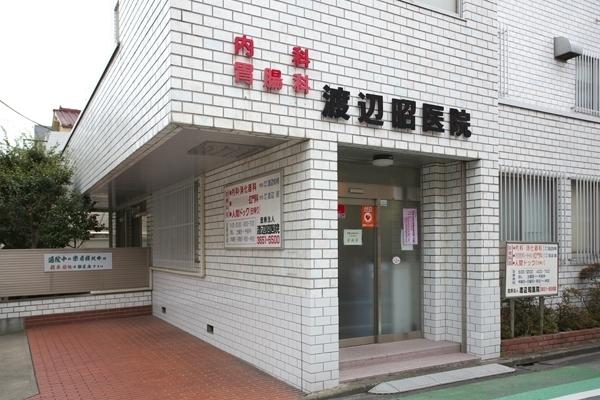 渡辺昭医院