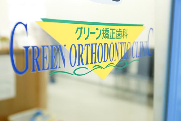 グリーン矯正歯科