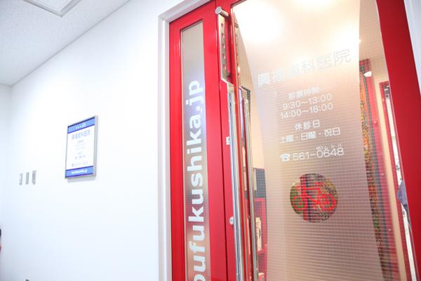 興福歯科医院
