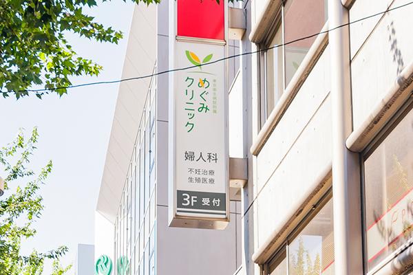 東京衛生病院附属めぐみクリニック