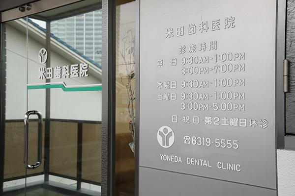 米田歯科医院