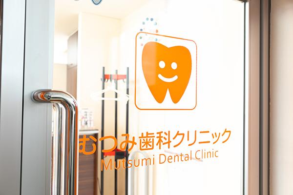 むつみ歯科クリニック