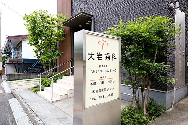 大岩歯科医院