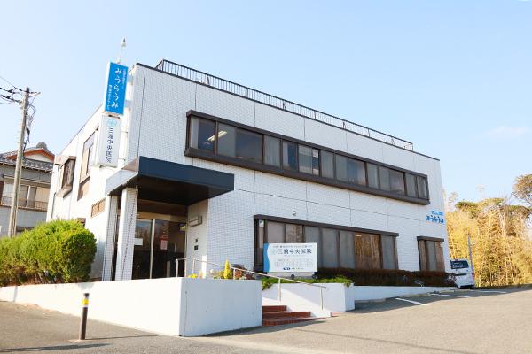 三浦中央医院