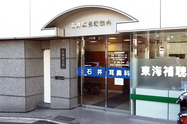 石井耳鼻咽喉科診療所
