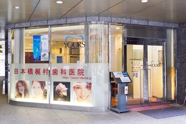 日本橋梶村歯科医院 ユアーズデンタルクリニック本院