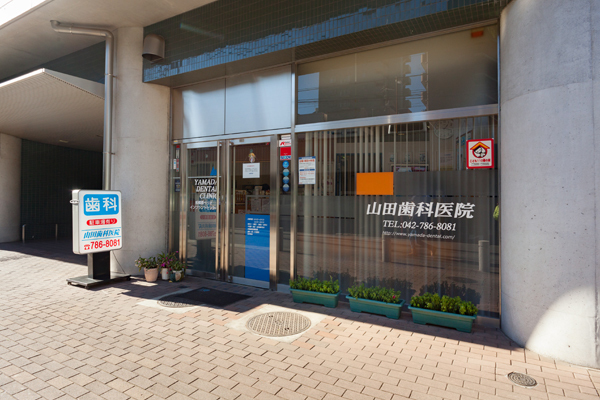 山田歯科医院