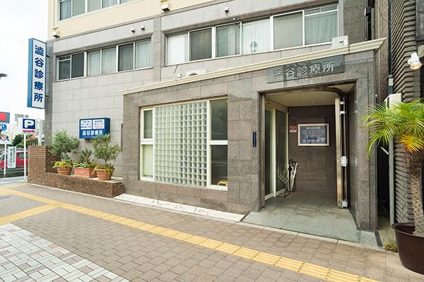 澁谷診療所
