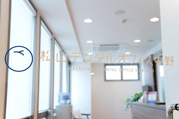 松山デンタルオフィス中野