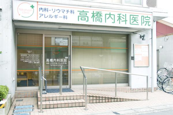 高橋内科医院