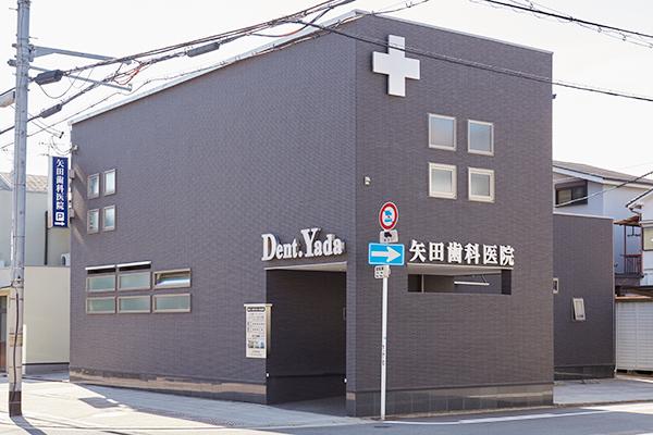 矢田歯科医院