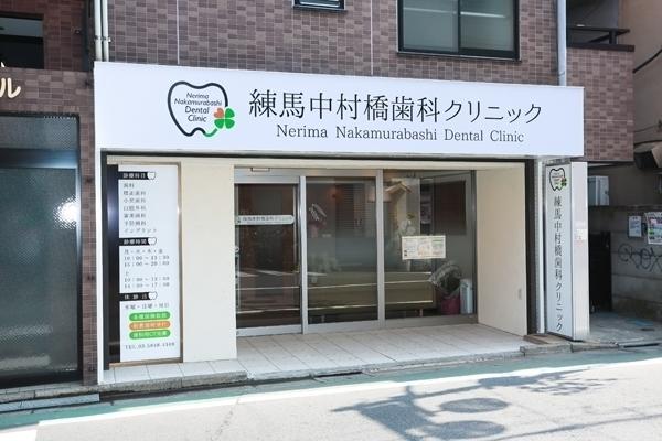練馬中村橋歯科クリニック