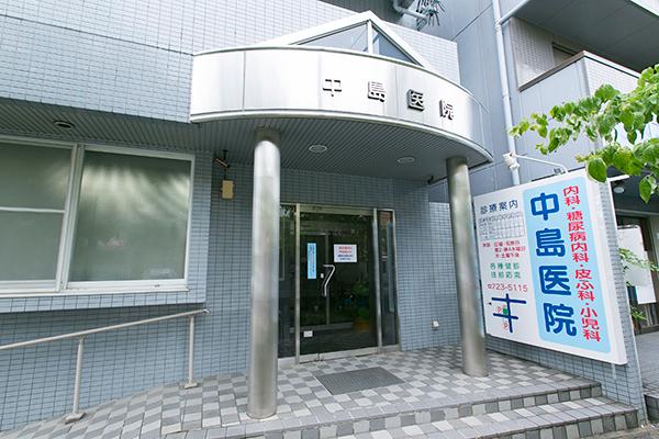 医療法人 中島医院