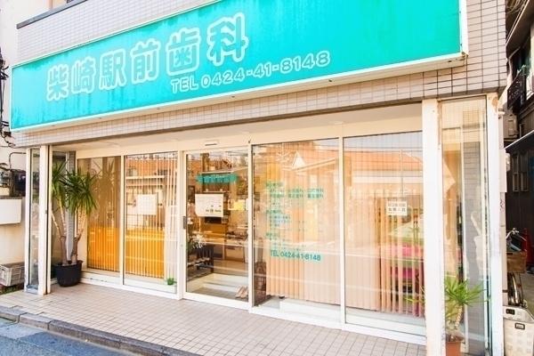 柴崎駅前歯科